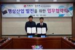 부산영상위·경남 거제시 영상산업발전 위해 협약