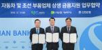 기보 신보 신한은행, 조선 자동차부품업체 금융 지원