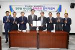 한국해양대-수영구청, 계약학과 개설 협약 체결