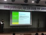 동명대 SW중심대학사업단 12/12 SW인재양성설명회