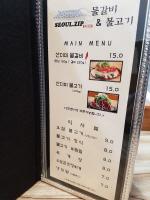 산더미물갈비 어디? 일산·1인분 1만5000원·서울집