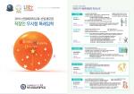 부산경상대학교, 2019 산업체위탁교육 신입생 모집