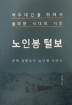 [신간 돋보기] 오대산 산장지기의 산 이야기