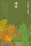 [신간 돋보기] 사람과 식물이 공존하는 방법
