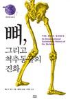 [신간 돋보기] 5억 년간 진화한 척추동물