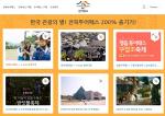 '카드 한장이면 관광 끝'…전북투어패스 18만매 판매 인기몰이