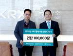 한국거래소 국민행복재단과 연탄은행전국협의회, 연탄나누기 행사 개최