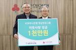 KEB하나은행 영남그룹, 공동모금회에 1000만 원