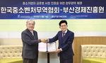 경제진흥원·중소벤처무역협, 중기 수출 활성화 지원 협약