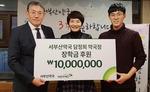 서부산약국 장학금 후원…취약층 10명에 1000만 원