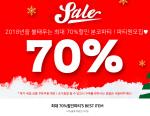 신발전문 온라인쇼핑몰 '분홍코끼리' 올해 불태우는 최대 70% 할인, 신발 종류도 다양해