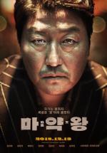 '마약왕' 이두삼, 실존 인물 이황순은 누구? '마약제조공장 만들어 유통'