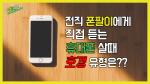 [영상] 전국급 폰팔이가 밝히는 호갱 유형은?(feat.돈선생)