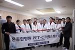 부산 온종합병원 'PET-CT 센터' 개소식