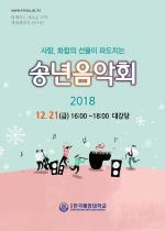 한국해양대, '2018년 송년음악회' 개최