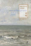 [신간 돋보기] 날씨 수놓은 매력적인 영문학