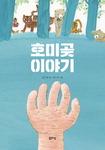 [어린이책동산] 호미곶 구전 신화와 '상생의 손' 이야기 外