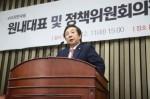 자유한국당 의원들, 김용균법 내팽개치고 외유성 출장