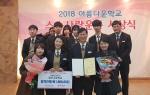 부산 영산고 '2018년 아름다운 학교' 선정