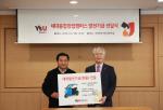 ㈜엠텍 김치옥 대표, 와이즈유에 전기차 기증