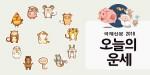 [오늘의 운세] '서류상 판단 착오 조심하라' 주인공은? (2019년 1월 1일)