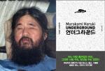 옴진리교 사형보복 일본서 무차별 차량테러 일어나…