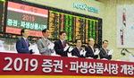 올해 증권·파생상품시장 개장