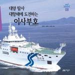 [신간 돋보기] 한국 해양과학 이끌 이사부호