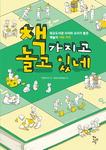 [신간 돋보기] 아이들 좋아하는 책놀이 100개