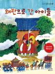 [어린이책동산] 일본에서 살게 된 조선의 도공 外