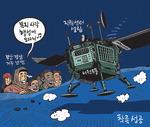 [서상균 그림창] 착륙 성공