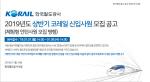 코레일 채용 …1275명 대규모 채용·신입사원 연봉 3,200만원