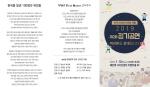 '한국을 빛낸 100명의 위인들'...아이들의 역사 스피치 정기공연 열린다