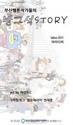 [부산 웹툰 작가들의 방구석 STORY] 아이디어