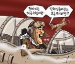 [서상균 그림창] 저공 위협비행…고공 무시비행