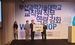 부산과학기술대, 교직원 직무역량강화 워크샵 개최