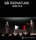 CES 2019 개막…삼성 LG 등 대거 참여 CES가 뭐길래