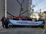 부산외국어대, 지역 강소기업 탐방활동 펼쳐