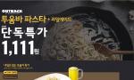 """위메프 11데이… 아웃백 투움바 파스타+에이드 1111원 """"오전 오후 11시"""""""