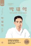 독립운동가 박재혁 의사 일대기 동화책으로 부활