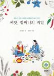 [신간 돋보기] 할머니의 손이 기억하는 농사