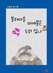 [신간 돋보기] 잘 알려지지 않은 김해 설화