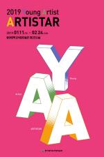 동아대 석당미술관, '2019 Young Artist : ARTISTAR'전시회 개최