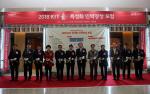 경남정보대학교, 2018 KIT 특성화 인력양성 포럼 개최