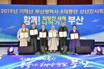 """부산 5대 종단 """"지역 번영 상호협력"""""""