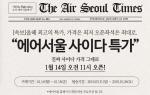 에어서울 사이다 특가 오전 11시 오픈 '일본 동남아 티켓 가격 보니'