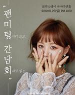 아이돌급 인기 '임블리'임지현…'팬미팅'이라 쓰고 '간담회'라고 읽는