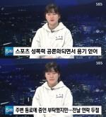 """전 유도선수 신유용 """"고1 때부터 코치가 20차례 성폭행"""""""