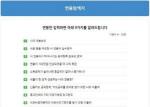 """""""내 연봉은 상위 몇%?""""… 납세자 연맹 '연봉탐색기' 폭발적 인기"""