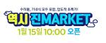 """진에어 """"15일 오전 10시"""" 초특가 항공권 판매 진행"""